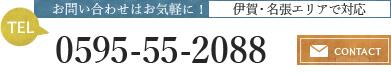株式会社徳正瓦工業